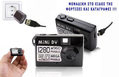 3cfb49fdb1 Καμερα μινιατούρα dvr για παρακολούθηση του χώρου σας - Καταγραφή video με  ανίχν